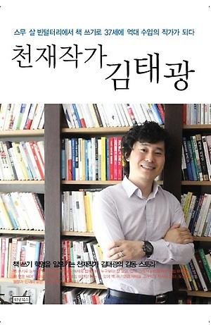 ▲김태광 씨의 저서 『천재작가 김태광』