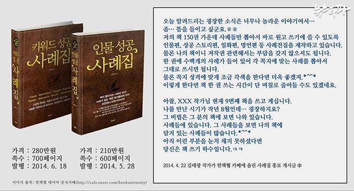 ▲사진 및 게시물 출처: 한책협 네이버 공식 카페