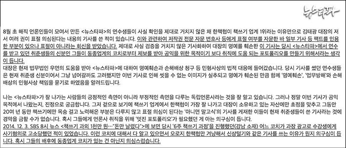 ▲1차 보도에 대한 김태광 작가의 해명글. 출처: 한책협 네이버 공식 카페