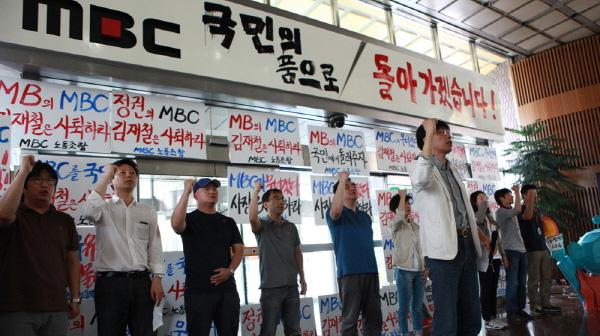 KBS와 MBC, 아직도 '부역자들'이 점령