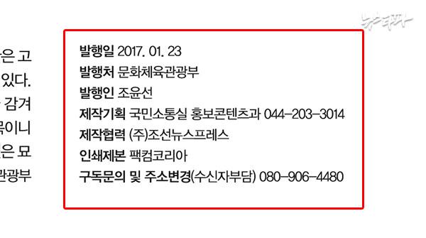 ▲ <위클리 공감> 389호(제작협력: 조선뉴스프레스)