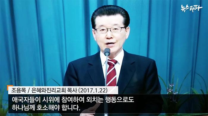 2017년 1월 22일 주일예배, 조용목 목사의 시국설교 장면